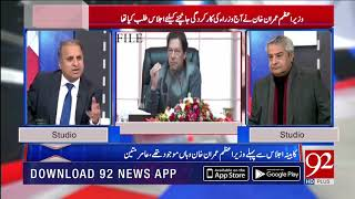 Rauf Klasra elaborates the difference between PTI