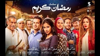 Ramadan Karem Series / Episode 1 8 مسلسل رمضان كريم - الحلقة الثامن عشر