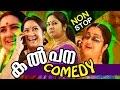 Kalpana-Non Stop Comedy | ഈ ചിരി മായില്ലൊരിക്കലും [ Eee Chiri Mayillorikkalum ]
