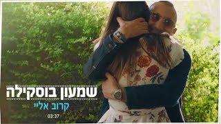 שמעון בוסקלה - קרוב אלי | Shimon Buskila - Karov Elay