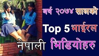यी हुन बर्ष २०७४ सालको टप ५ भाईरल नेपाली भिडियोहरु   Viral Nepali Videos 2074