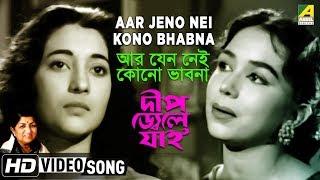 Aar Jeno Nei Kono Bhabna~Deep Jele Jai