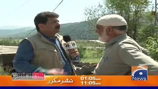 Hamid Mir Darya-e-Poonch Aazad Kashmir Ke Nazdeek