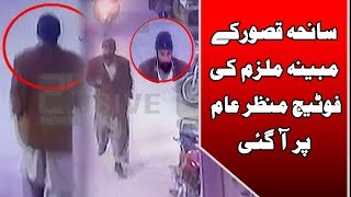Zainab murder case: CCTV footage reveals attacker face | 24 News HD