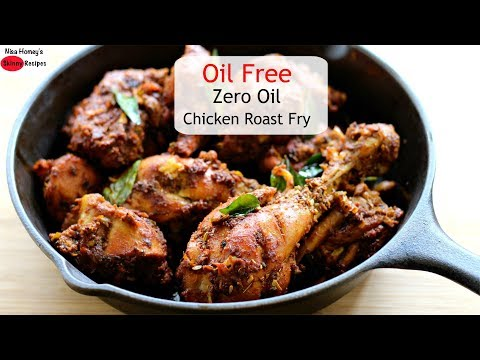 Oil Free Chicken Fry Recipe - Zero Oil Tasty Chicken Roast -Oil Free Chicken Recipes For Weight Loss
