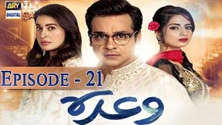 Waada Ep - 21 - 29th March 2017 - ARY Digital Drama