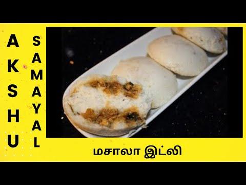 மசாலா இட்லி - தமிழ் / Masala Idli / Stuffed Idli - Tamil