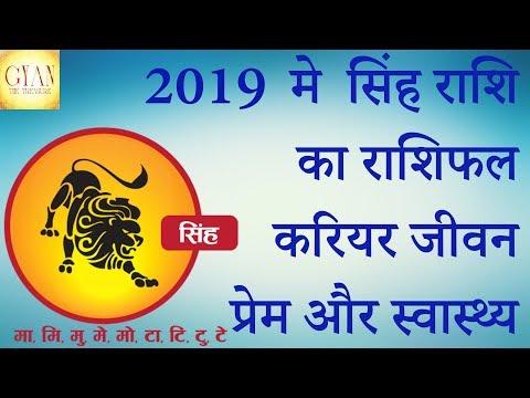 2019 मे सिंह राशि का राशिफल - करियर , आर्थिक जीवन , शिक्षा ,पारिवारिक जीवन ,प्रेम अाैर स्वास्थ्य