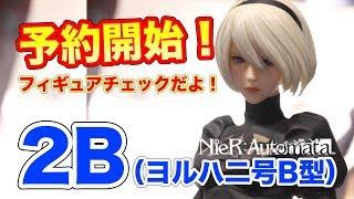 NieR: Automata 2B figures began reservation!【NieR: Automata 2B(ヨルハ二号B型)通常版/DX版】(SQUARE ENIX)