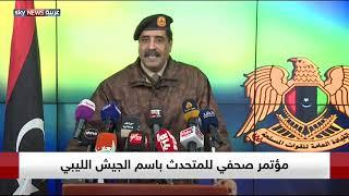 مؤتمر صحفي للمتحدث باسم الجيش الليبي أحمد المسماري