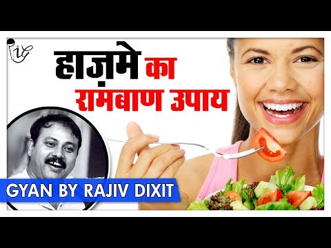 Rajiv Dixit - हाज़मे का रामबाण उपाय | How To Digest Your Food Faster After A Big Meal
