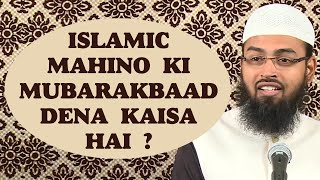 Kya Islami Mahino Ki Mubarak Baad Dena Biddat Hai By Adv. Faiz Syed