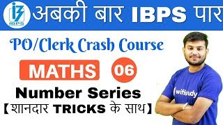 2:00 PM - IBPS PO/Clerk Crash Course | Maths by Sahil Sir| Day #06 | Number Series