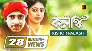 Kolonki | F A Sumon ft Kishore Palash | Eid Special Song | Official Music Video | ☢ EXCLUSIVE ☢
