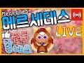 [쿠키런: 오븐브레이크] 3.17 메르세데스 Live 경기 가즈아!