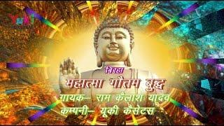 बिरहा - महात्मा गौतम बुद्ध । राम कैलाश यादव । Birha Mahatma Gautam Buddh | Ram Kailash Yadav