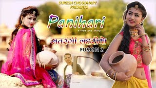 PANIHARI | SATRANGI LAHARIYA 2 | SURESH CHAUDHARY | RAJASTHANI NEW SONG 2019