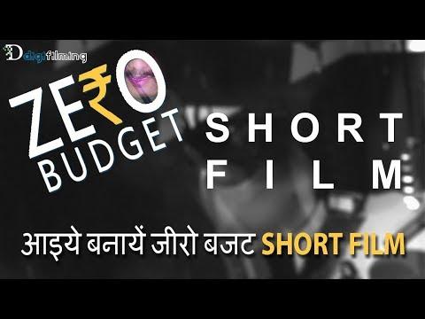 How to make Zero Budget Short Film by Samar K Mukherjee
