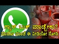 Gas Cylinders will now be available on WhatsApp | Oneindia Kannada