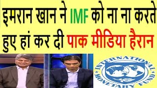 Pak Media On How Due to No Other Choice They Moved To IMF For More Loan
