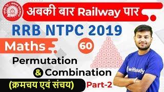 11:00 AM - RRB NTPC 2019 | Maths by Sahil Sir | Permutation & Combination (Part-2)