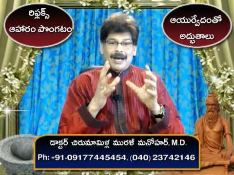 Acid Reflux | Home Remedies | Telugu | Dr. Murali Manohar Chirumamilla, M.D. (Ayurveda)