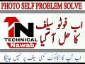 Download How Open And Solve Facebook Photo Self Account Problem 2019 | Technical Nawab MP3,3GP,MP4