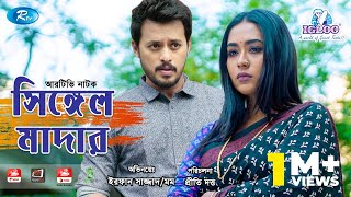 Single Mother | ft. IRFAN SAZZAD & ZAKIA BARI MOMO | New Bangla Natok 2019 | Rtv Drama Exclusive