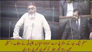 MPA of PMLN Maulana ilyas Chinioti Speech infront of Rana Sanaullah in Punjab Assembly abt Qadiyanis