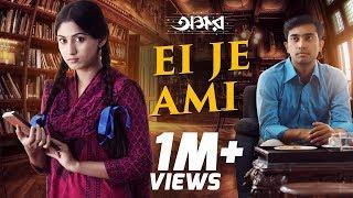 Ei Je Ami (Video Song) | Okkhor (Short Film) |  Farhan Ahmed Jovan & Safa Kabir | Vicky Zahed