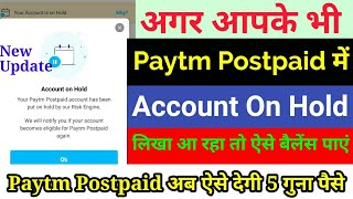 Paytm Postpaid Ckyc not Generated after 17 Days ¦ Paytm