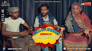 Gilla O Zarre Masi Kazo Part 2| (Gilla O Zarre) | Balochi Comedy Video | Episode 63 | #istaalfilms
