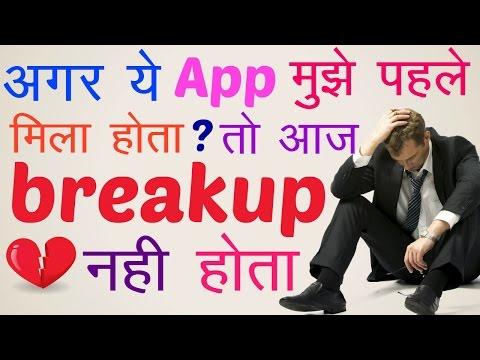 अगर ये App मुझे पहले मिला होता ? तो आज मेरा breakup नही होता