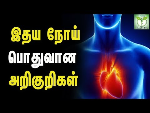 Common Symptoms of Heart Disease  - Tamil Health Tips
