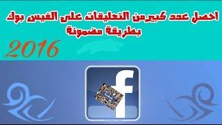 #x202b;زيادة تعليقات فيس بوك تعليقات عربية 30 تعليق كل 15 دقيقة#x202c;lrm;