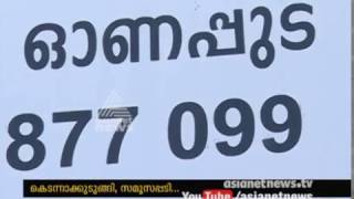 """Onappuda"" in  Malappuram   Malappuram  By Election"