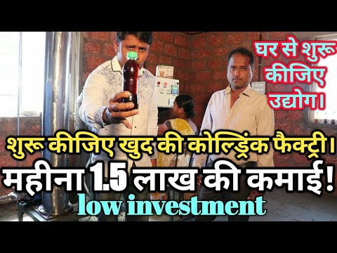 दिन के 5000 हजार कमाए ।start a cold drink business and earn 5000 per day