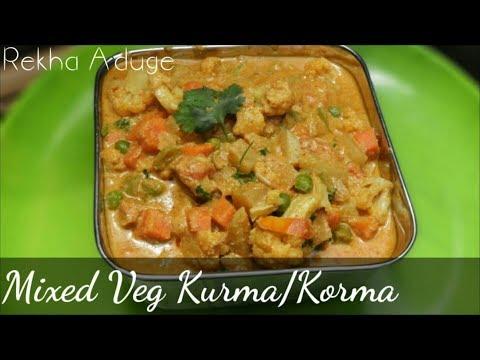 Vegetable Kurma ತರಕಾರಿ ಮಸಾಲ ಕುರ್ಮ  | Veg Masala Kurma/Korma | Kannada | Rekha Aduge