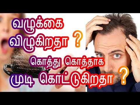 Stop Hair Fall in Forehead tips in Tamil | Grow Hair Faster & Thicker in Tamil | Tamil Beauty Tips