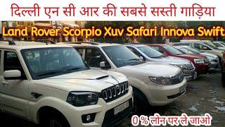 सस्ती सस्ती गाड़िया 0% लोन पर ले जाओ || Buy Scorpio,Safari,Xuv,Swift,Wagnor,Innova,hyundai i10 / i20
