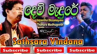 Dew Madure Jayantha Dissanayake Thanura Madugeeth Leya Saha Laya Sathsara Vindana