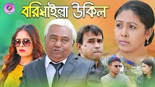 বরিশাইল্লা উকিল   Borishailla Ukil   Haydar Ali   Humayun Kaberi   Bangla New Comedy