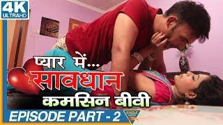 Kamsin Biwi Episode 02 || Pyar Mein Savdhan Hindi Web Series || Eagle Web Series