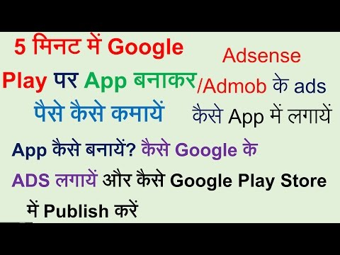 How to Make Money From Google Play Apps