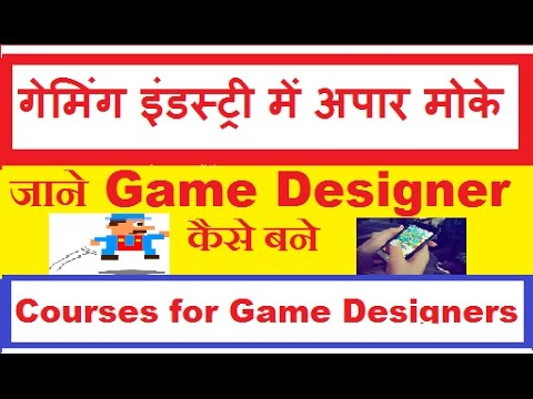 Top best small smart Business ideas in hindi , become  game designer,develope, know Course, careers