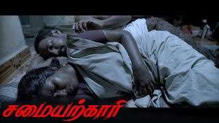 Samayakaari | Woman Trapped in a Tough Relationship | Tamil Short Film