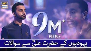 Yahoodion Ke Hazrat Ali (RA) Se Sawalat | Shan-e-Ramazan - Waseem Badami - ARY Digital