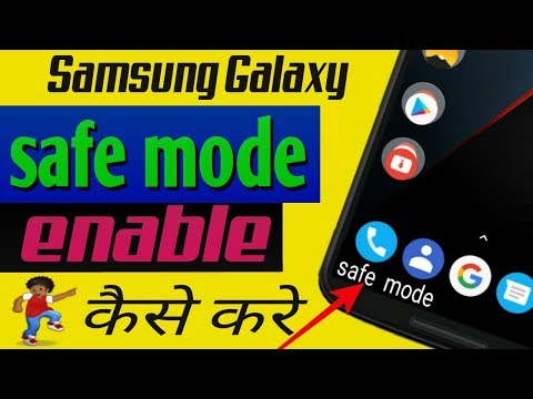 How to enable safe mode on samsung galaxy j2 (6) or j series | hindi 2018 by Technical Punit