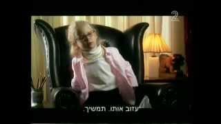 #x202b;יצפאן ויהלי - פסיכולוגית רכלנית#x202c;lrm;