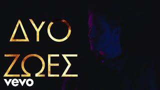 Nikos Oikonomopoulos - Δύο Ζωές (Official Video)